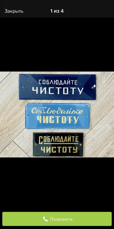 Табличка СССР соблюдайте чистоту купить в Москве | Хобби и отдых | Авито