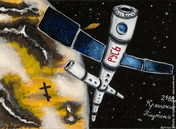 Картина «Крещение Плутона»