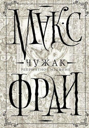 Чужак (репринтное издание) Фрай Макс
