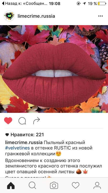 Lime crime Rustik