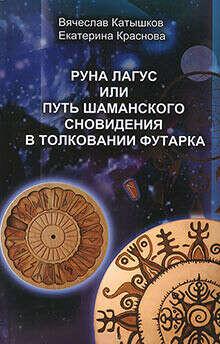 Руна Лагус или путь шаманского сновидения в толковании Футарка. Катышков, Краснова