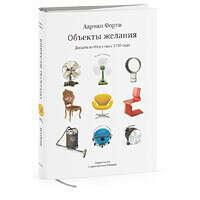 Объекты желания (второе издание)