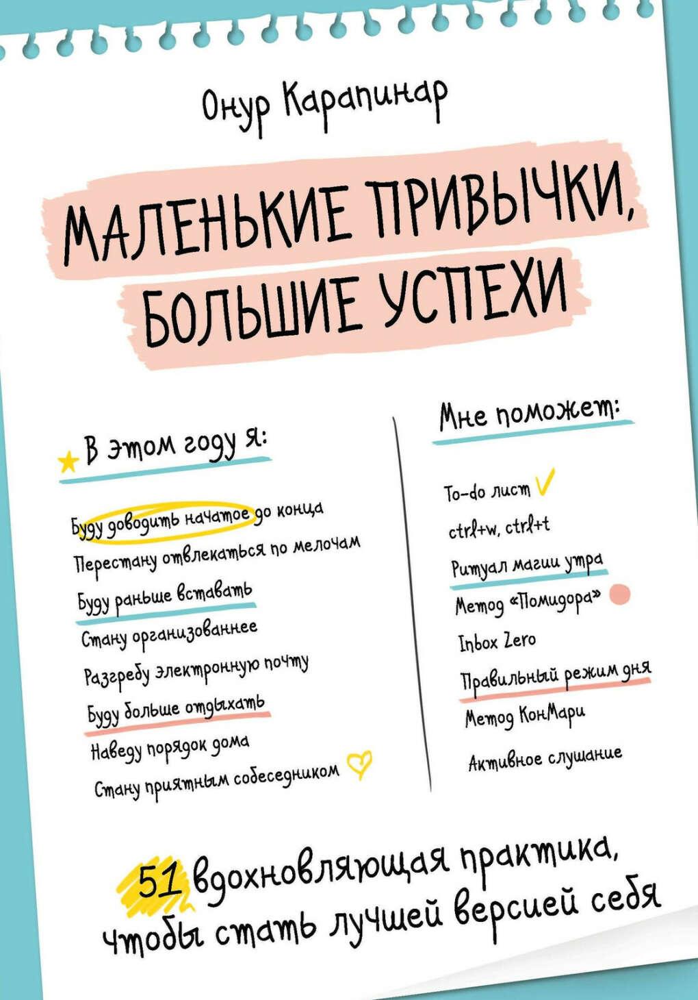 «Маленькие привычки, большие успехи», Онур Карапинар