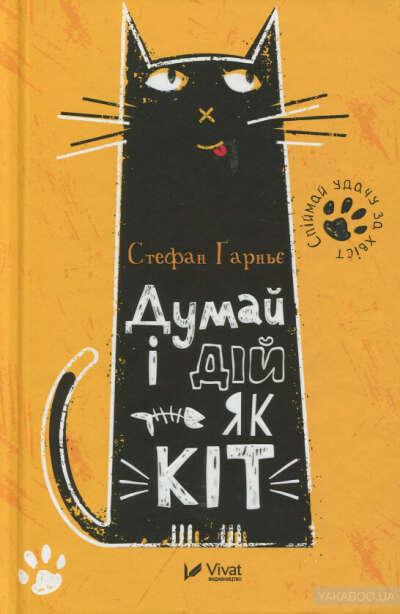 """Книга """"Думай і дій як кіт"""""""