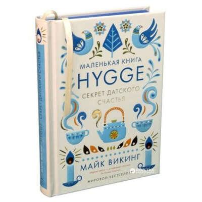 Hygge. Секрет датського щастя - Вікінг М. (9785389117709)