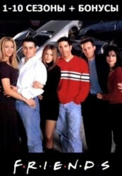 Сериал Друзья ВСЕ В ОДНОМ (Friends - 1-10 seasons, Friends - bonus DVD, Friends - soundtrack, Joey) — купить, заказать на dvd