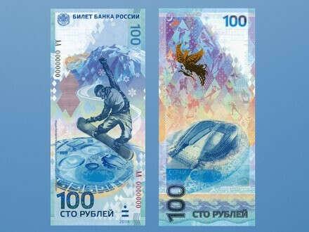 Банкнота 100 рублей, Олимпиада в Сочи