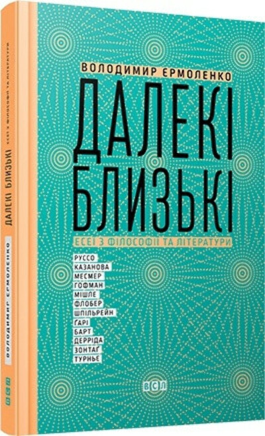 Книга «Далекі близькі»
