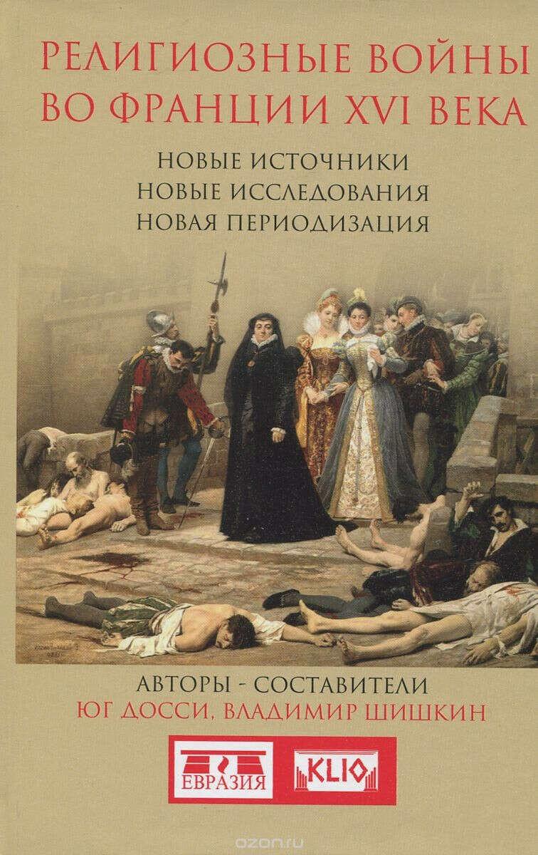 Шишкин В., Досси Ю. Религиозные войны во Франции XVI века