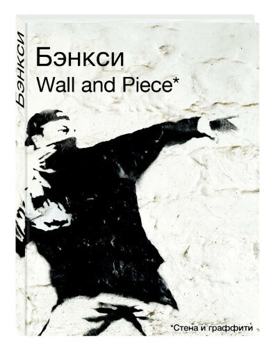 BANKSY. Wall and Piece - , цена 783 р.