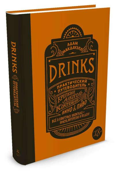 Drinks. Практический путеводитель. Крепкий алкоголь. Коктейли. Вино & пиво.
