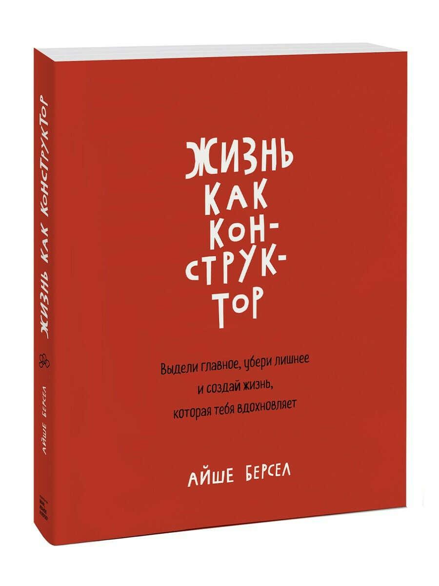 Жизнь как конструктор, Издательство Манн, Иванов и Фербер