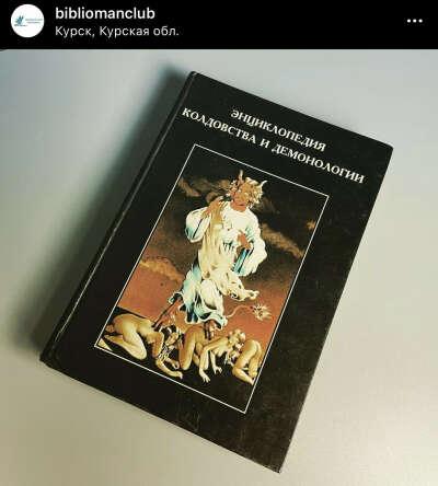 Энциклопедия колдовства и демонологии. Букинистическое издание.