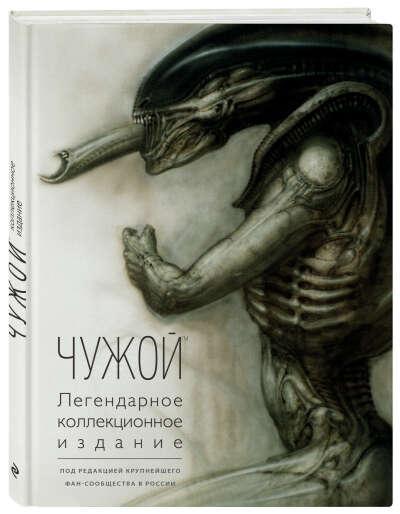 Чужой. Легендарное коллекционное издание (2-е изд.) | Нет автора