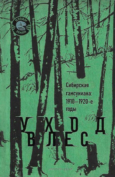 Уход в лес. Сибирская гамсуниана. 1910-1920-е годы