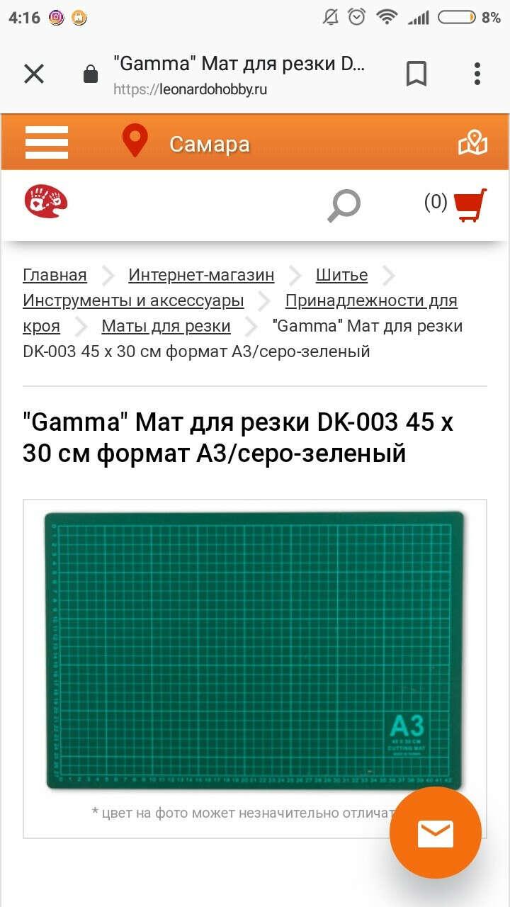 """""""Gamma"""" Мат для резки DK-003 45 x 30 см формат А3/серо-зеленый"""