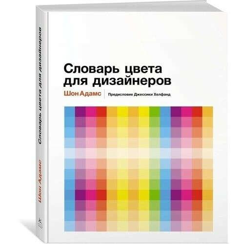 «Словарь цвета для дизайнеров» Шон Адамс