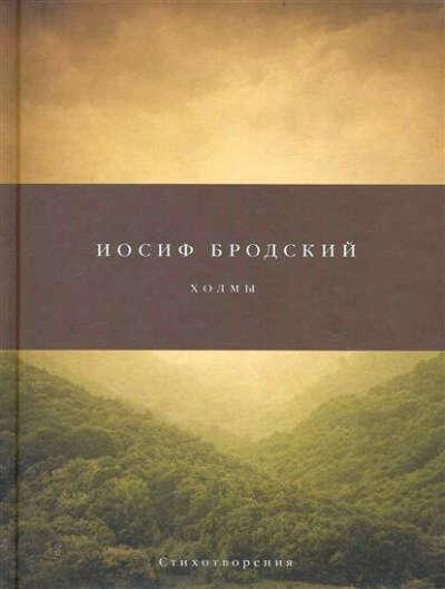 сборник стихов И.Бродского
