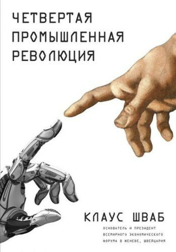 Четвёртая промышленная революция, автор Шваб Клаус