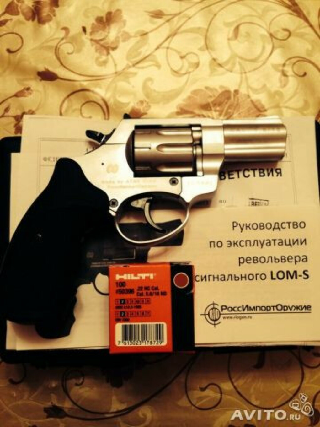 Револьвер сигнальный лом-S