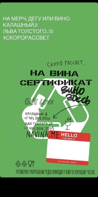 Сертификат на мерч в На вина!