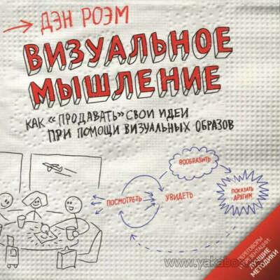 """Книга Дэн Роэм """"Визуальное мышление. Как """"продавать"""" свои идеи с помощью визуальных образов (2010)"""""""