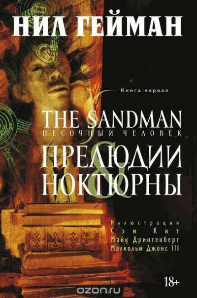 Нил Гейман. The Sandman. Песочный человек (все тома)