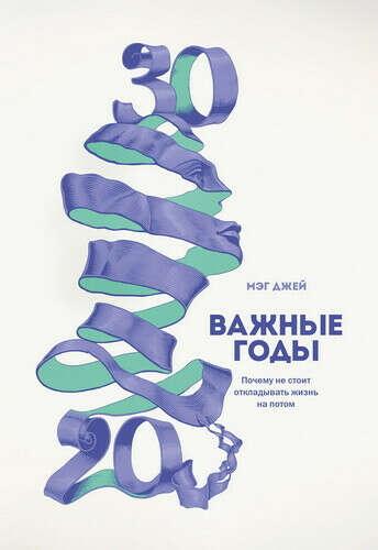 """""""Важные годы. Почему не стоит откладывать жизнь на потом"""" - купить книгу в Минске"""