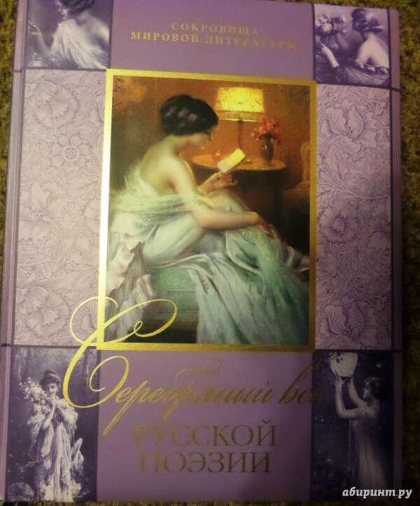 Сборник поэтов Серебряного века