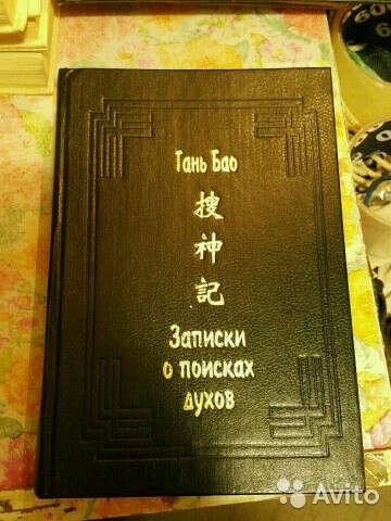 Книга Гань Бао «Записки о поисках духов»