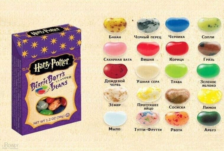 Bertie Botts - конфеты из Гарри Поттера