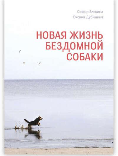Софья Баскина. Новая жизнь бездомной собаки
