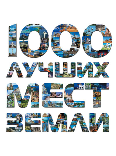 Book 1000 best places to see around the world