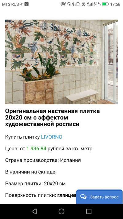 Сделать ремонт в ванной