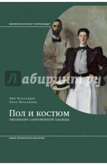 Холландер Э. Пол и костюм. Эволюция современной одежды