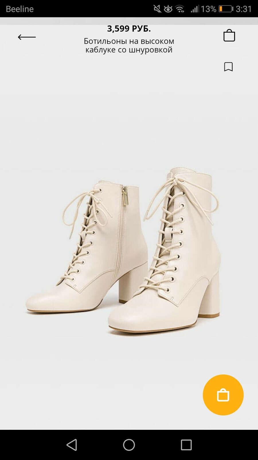 Светлые ботинки