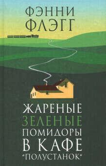 Книга «Жареные зеленые помидоры в кафе «Полустанок»»