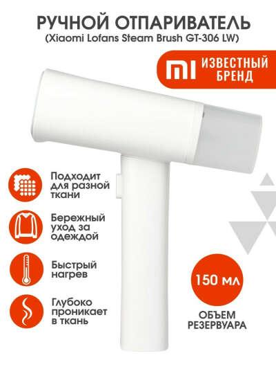 Отпариватель для одежды / Xiaomi / парогенератор / отпариватель ручной / отпариватель вертикальный, Xiaomi