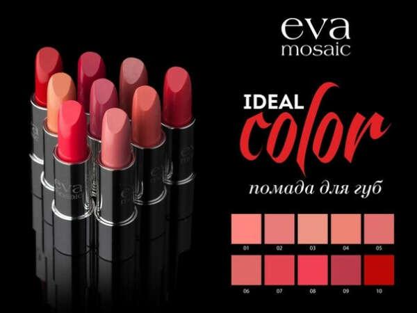 Помада EVA mosaic (серия ideal color)