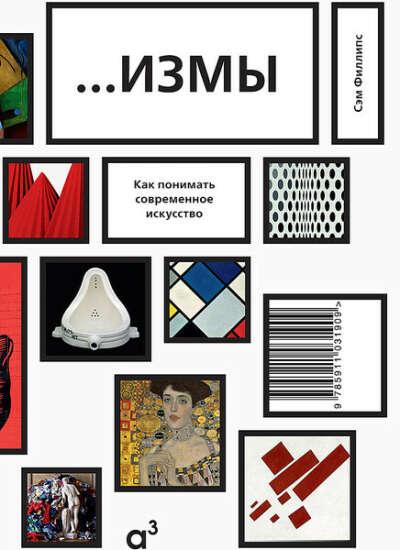 Измы. Как понимать современное искусство