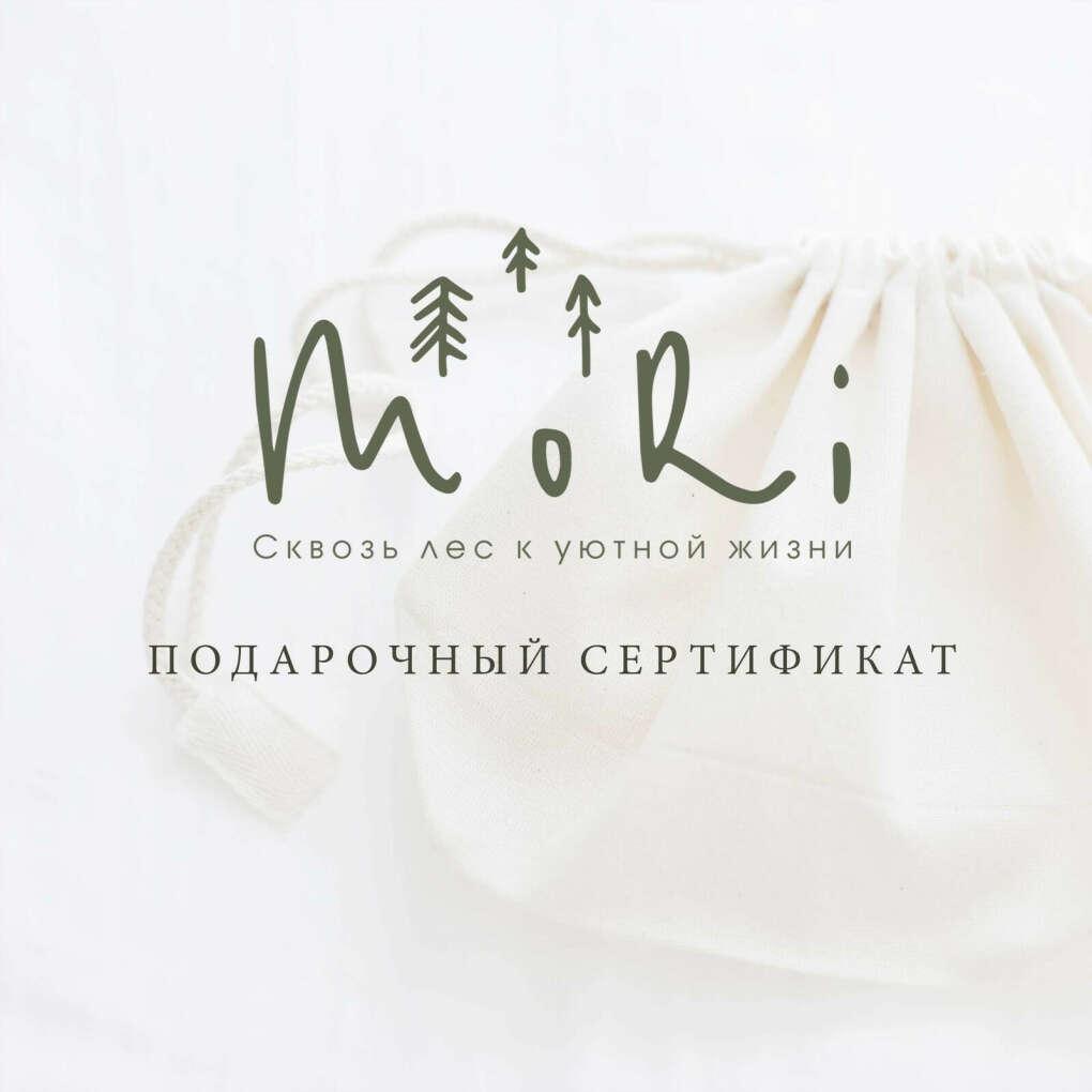 Подарочные сертификаты > Сертификат на 1500 руб купить в интернет-магазине