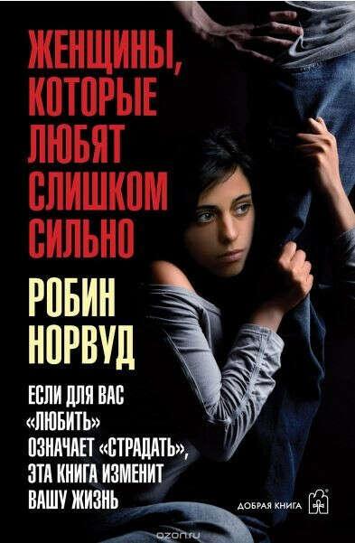 Книга. Робин Норвуд.Женщины, которые любят слишком сильно.