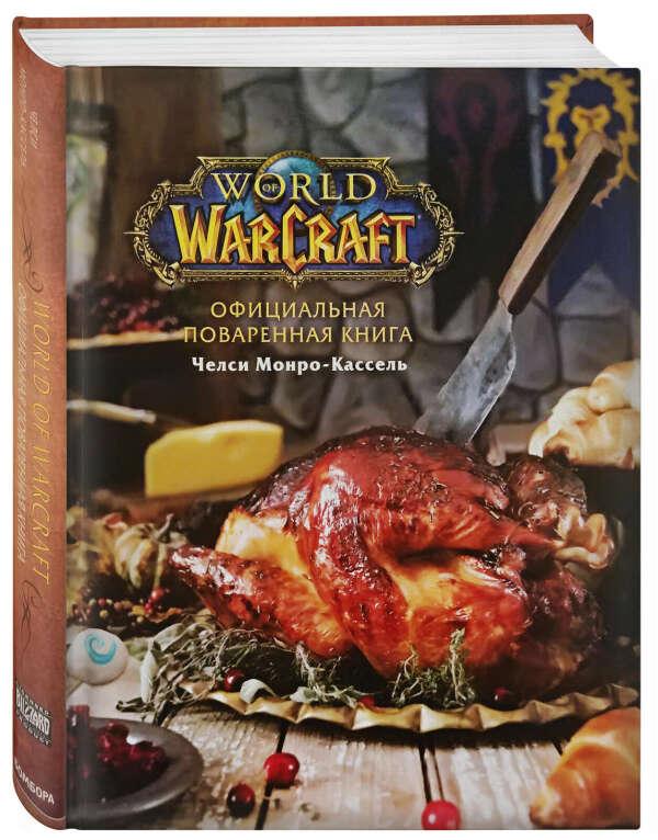 Официальная поваренная книга World of Warcraft