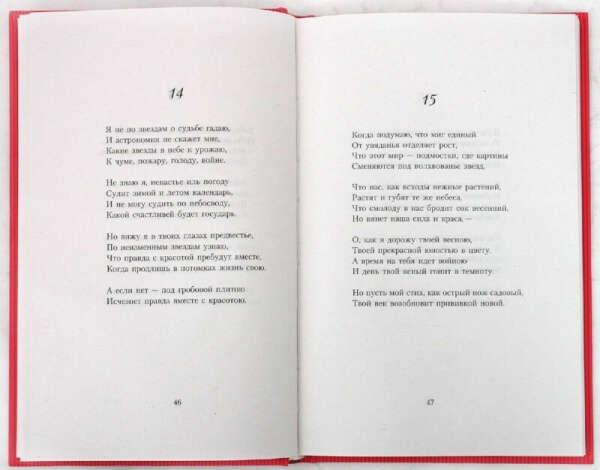 Написать Венок Сонетов в английском ключе