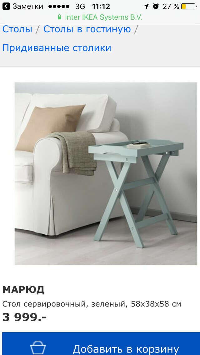Раскладной прикроватный столик с подносом - Икеа - Марюд )