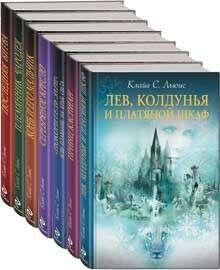 """Всю серию книг """"Хроники Нарнии"""""""