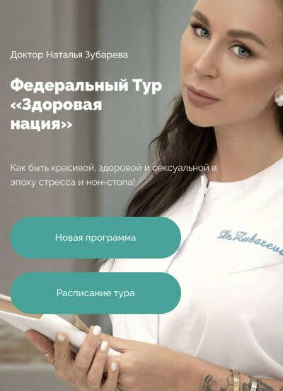 Семинар Доктора Зубаревой в Санкт-Петербурге