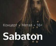 Билеты на «Sabaton» 13.03.2020 Adrenaline Stadium в Москве — Яндекс.Афиша