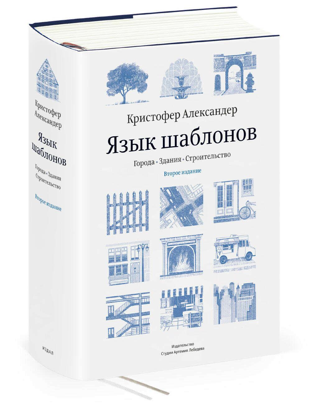 Язык шаблонов (второе издание)