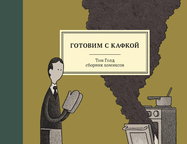 Готовим с Кафкой